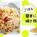 【ご飯】簡単に作れる焼き豚焼き飯
