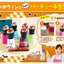 【キッコーマン☆タイアップ】デコ手巻きレシピ開発!パーティーにピッタリ!ハロウィン手巻き
