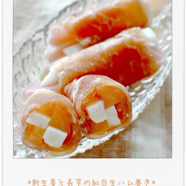 ☆新生姜と長芋の紅白生ハム巻き / 2日の朝ごはん☆