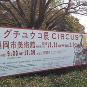 「ヒグチユウコ展 CIRCUS」へ