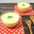 収穫したてのトウモロコシとひとつまみの塩で作る♪コーンスープ