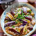 ♡辛くない麻婆なす♡【#簡単レシピ #時短 #節約 #揚げない #ひき肉】