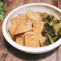 厚揚げと小松菜の簡単煮 厚揚げの油抜きが必要なわけ