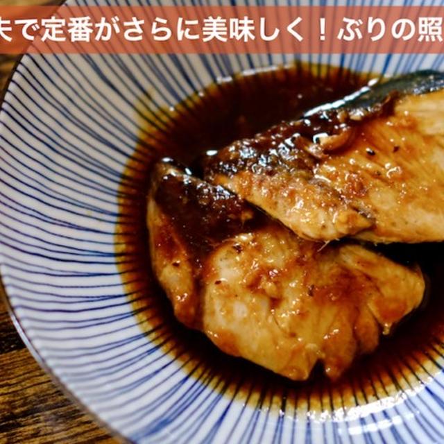 【和食レシピ】定番メニューをひと工夫 ぶりの照り焼き 花椒添え