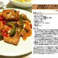 紹興酒香るゴーヤと豚ヒレ肉と彩り野菜のオイスターソース炒め -Recipe No.988- by *nob*さん