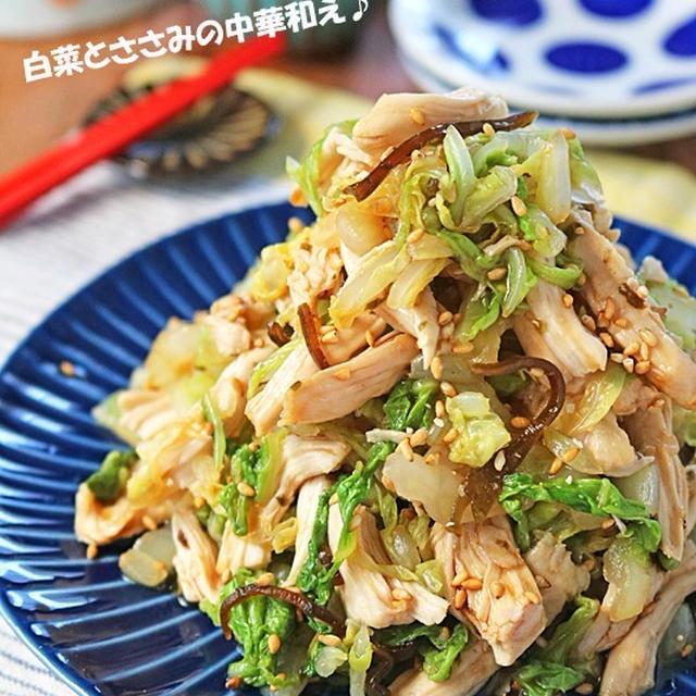 全部レンジで簡単つくりおき♪もっちり柔らかささみと白菜の中華和え!