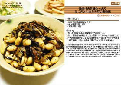 油揚げの旨味たっぷりひじきと牛肉と大豆の煮もの風 -Recipe No.903-