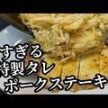 絶品の特製タレで柔らかくジューシーになる豚肉ステーキの作り方