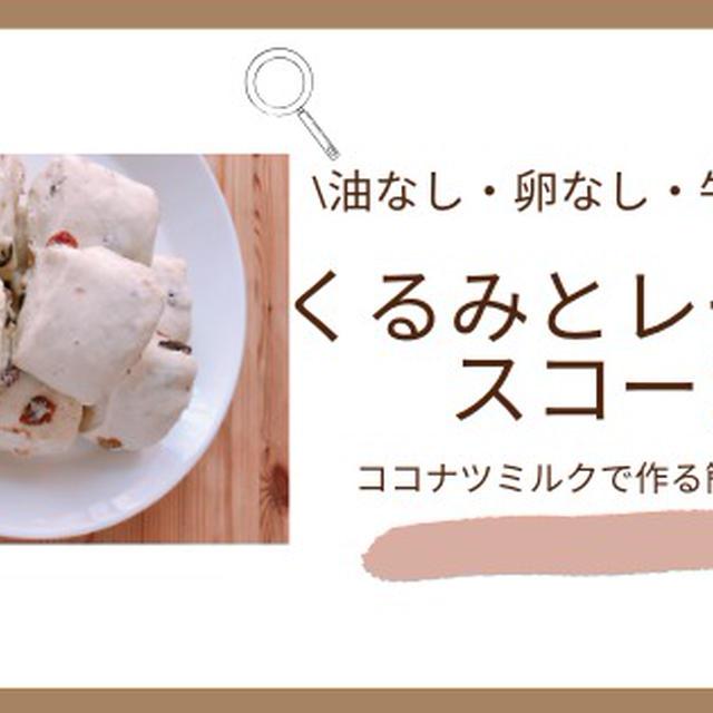 【レシピ】ココナツミルクで作る「くるみとレーズンのスコーン」
