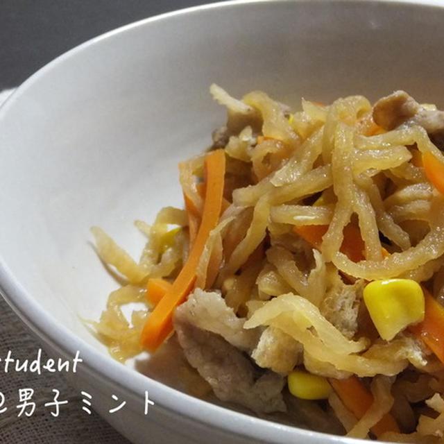 男子大学生のオトコ飯 「切り干し大根の煮物作ってみた」