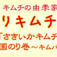 4/21(土)のキムチ教室にキャンセルがあり〈残席2名様〉です!【最新情報】
