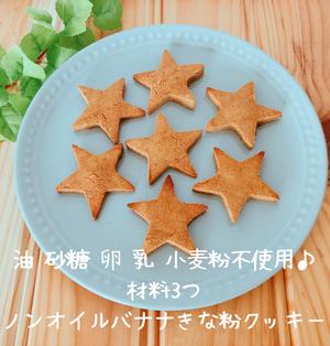 材料3つバナナきな粉クッキー♪砂糖なし油なし卵なし小麦粉なし!簡単幼児食レシピ
