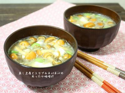 生姜とニンニクであったかパワーアップ↑崩し豆腐とトリプルネバネバのあったか味噌汁