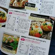 〜サーモンの白菜のオイルおにぎり〜レシピブログmagazine秋冬号好評発売中♪