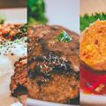 【低温調理ならではの挽肉レシピ】TOP3 by 低温調理器 BONIQさん