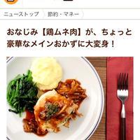 雑誌&クックパッド掲載*鶏胸肉のチーズソテー♡
