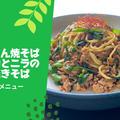 100種のマルちゃん焼そばアレンジ17 豚挽き肉とニラの台湾風スタミナ焼そば by ぶりてりあさん