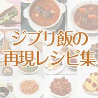 ジブリ飯の再現レシピ集!13品をまとめてみました!