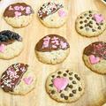 バレンタインに☆デコチョコクッキー