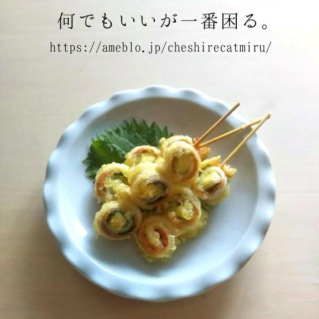 ちくわのくるくる巻きの天ぷら