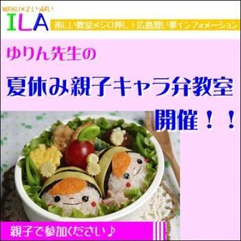 【夏休み親子キャラ弁教室のお知らせ@フォレオ広島東】
