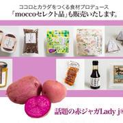 ココロとカラダをつくる食材プロデュース「moccoセレクト品」を実際に購入できる