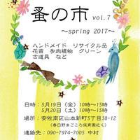 2017春 春日野蚤の市