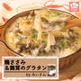 【動画レシピ】舞茸の香りが食欲をそそる♪「鶏ささみ&舞茸のグラタン」