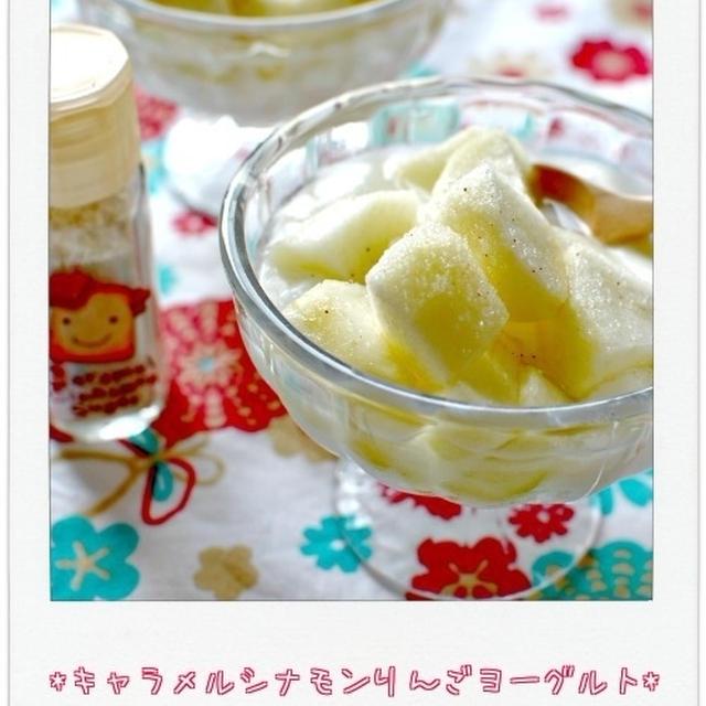 ☆キャラメルシナモン りんごヨーグルト☆