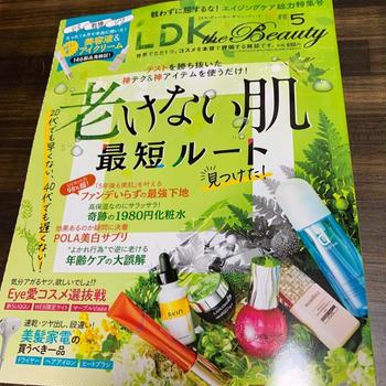 【雑誌掲載のお知らせ】LDK the Beauty 5月号(晋遊舎)「食べてキレイが叶う」〜