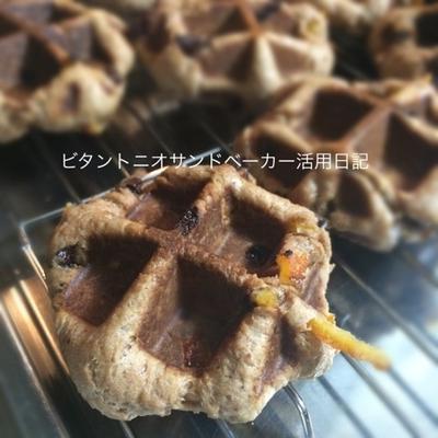 ◉ビタントニオワッフル◉甘夏ピールとチョコチップのココア生地ワッフル