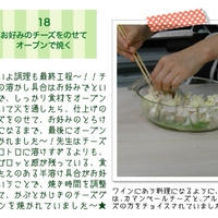 耐熱ガラス食器「iwaki」さんのオシャレな「aLENTIN (アレンチン)」シリーズを使って作るクッキングイベント夜の部への参加レポート~☆ -4-