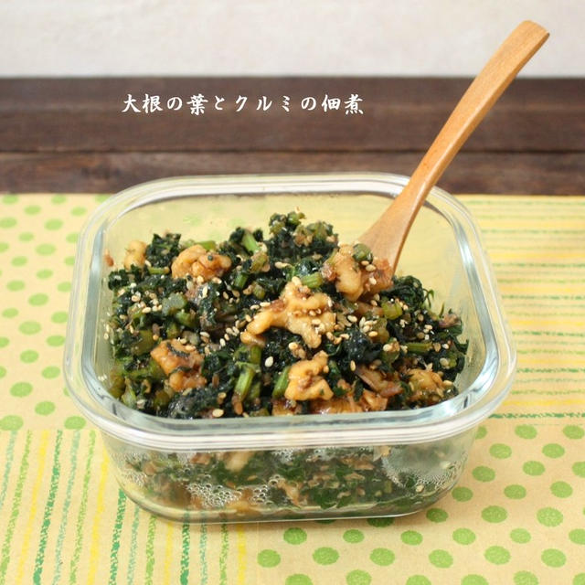 醤油麹で免疫力アップ↑大根の葉とクルミの佃煮