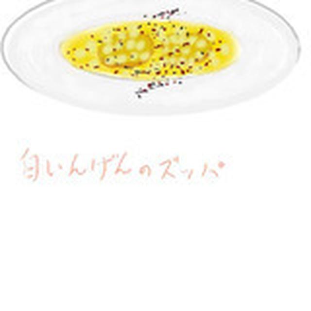 白いんげん豆のズッパ