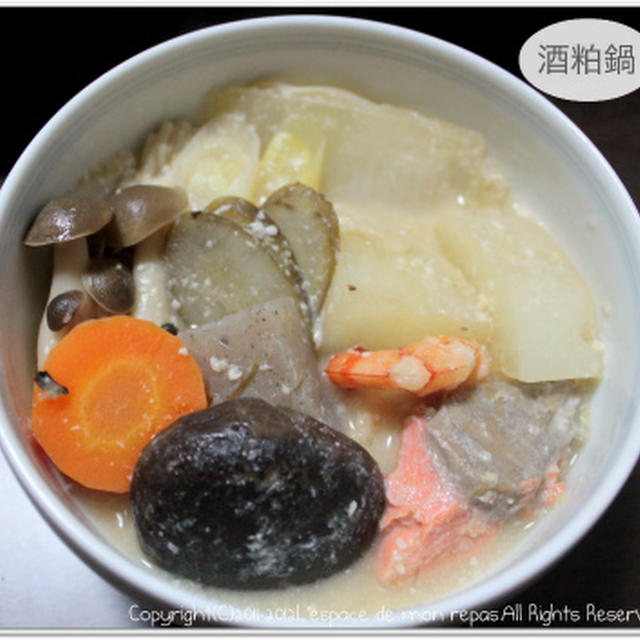 *酒粕鍋*
