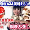staub/アサヒ軽金属【肉まん蒸し比べ】美味しく蒸せる鍋は?(検証動画)