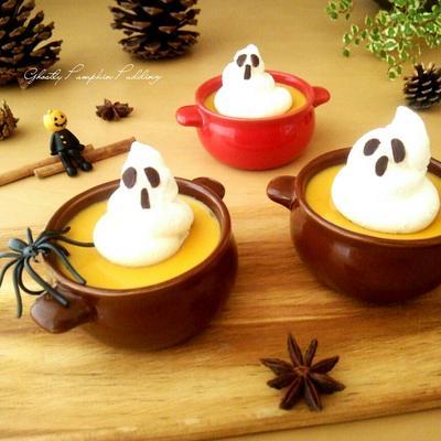 スパイス香る おばけクリームのかぼちゃプリン