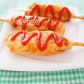 【小麦粉&卵&乳製品不使用】米粉のアメリカンドッグ by アップルミントさん