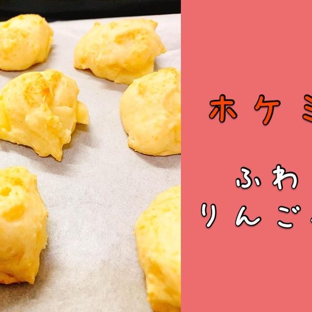 ホットケーキミックスで!まるでシュークリームのようなふわふわりんごパン