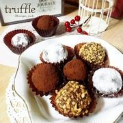 友チョコにもおすすめ♪一度にたくさん作れる簡単「トリュフ」レシピ
