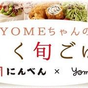 にんべん X YOME 楽しく旬ごはん 更新しています♪