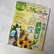 【LDK the Beauty】日焼け対策は食べるまでがマストです! 記事監修