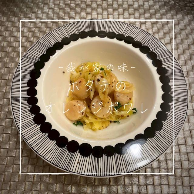 【レシピ】お家でフレンチコース風ディナー✨お魚料理は・・・/ホタテのオレンジポワレ