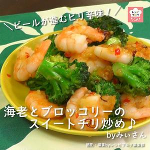 【動画レシピ】ぷりぷり弾ける!「海老とブロッコリーのスイートチリ炒め」