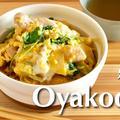 親子丼の作り方 (レシピ) | 海外向け日本の家庭料理動画 | OCHIKERON by オチケロンさん
