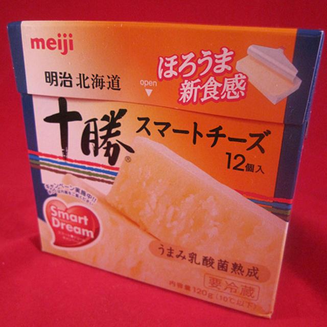 十勝スマートチーズは便利その1~朝食編