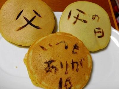 発酵かごでくるみパンを焼き・・・父の日焼印入りどらやき~
