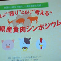 福島県産食肉シンポジウム