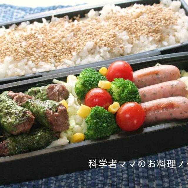 牛肉シソ巻きがメインのお弁当☆彩が足りない時の・・・