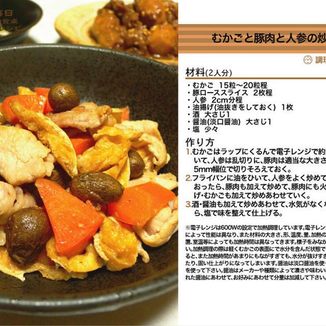 むかごと豚肉と人参の炒めもの 炒めもの料理 -Recipe No.1137-